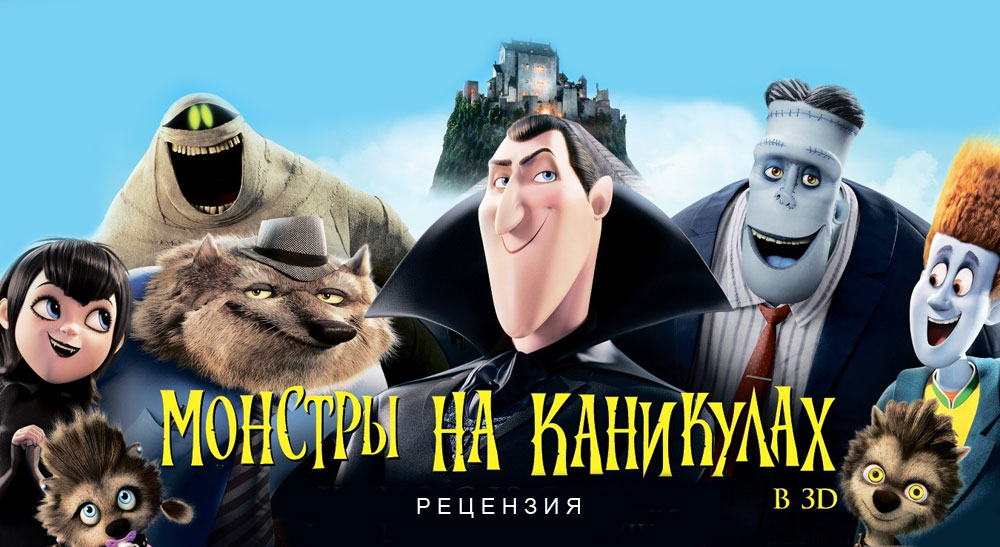 На мультфильм монстры на каникулах