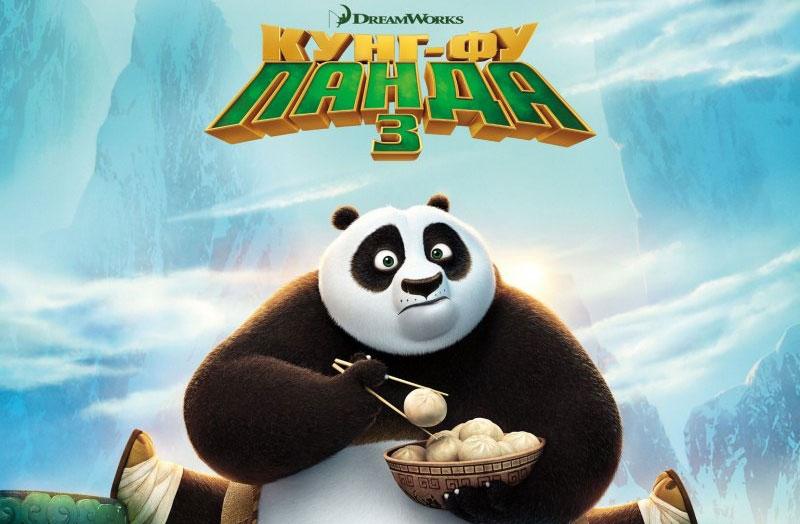 «Кунг-фу Панда 3 Смотреть Мультик В Хорошем Качестве» — 2007