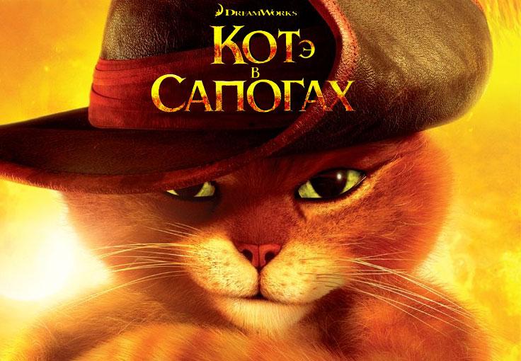 Посмотрели мультфильм кот в сапогах