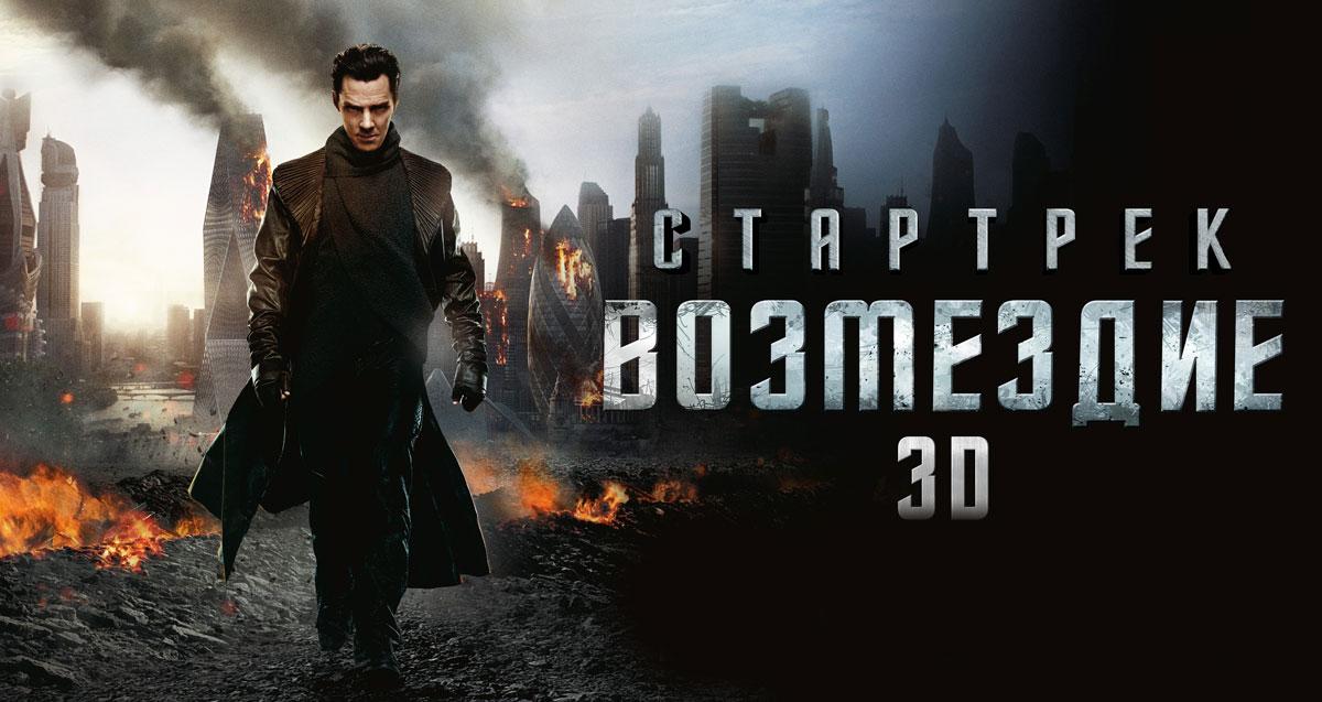 фильм возмездие 2013