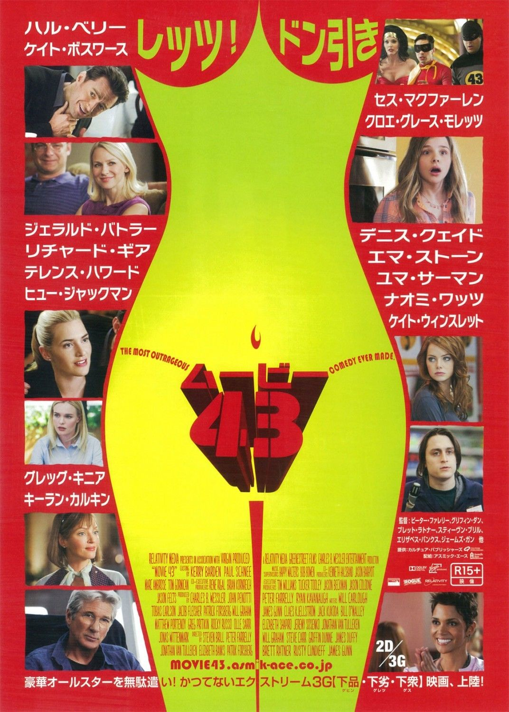 «Смотреть Фильм В Хорошем Качестве Онлайн Муви 43» / 2012