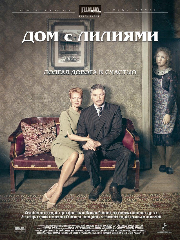 Смотреть онлайн бесплатно русские жёны дома 15 фотография
