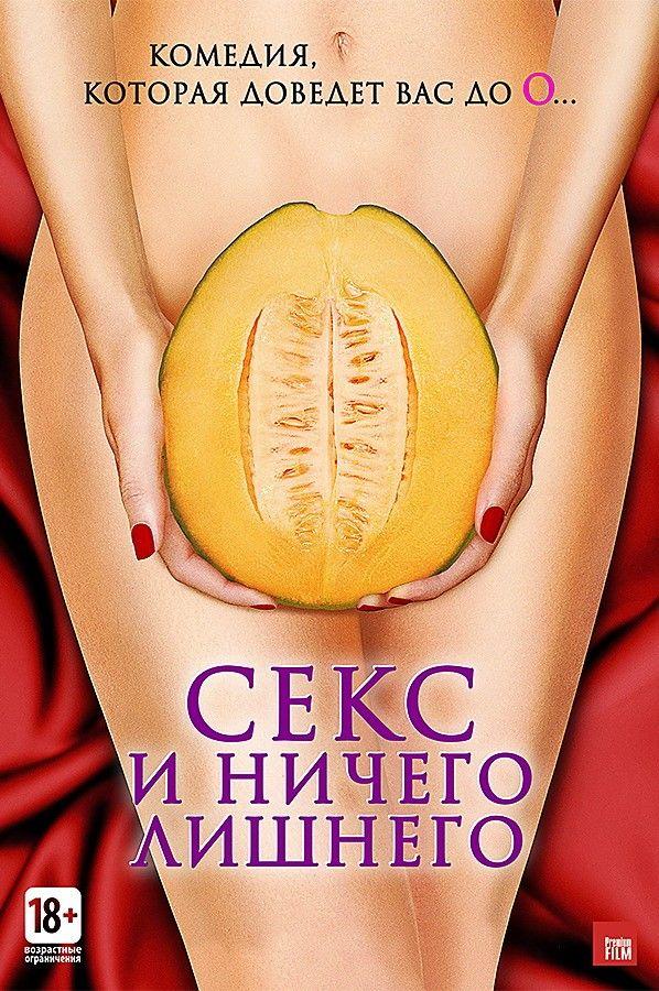 Секс и ничего лишнего / My Awkward Sexual Adventure 2012 / HDTVRip