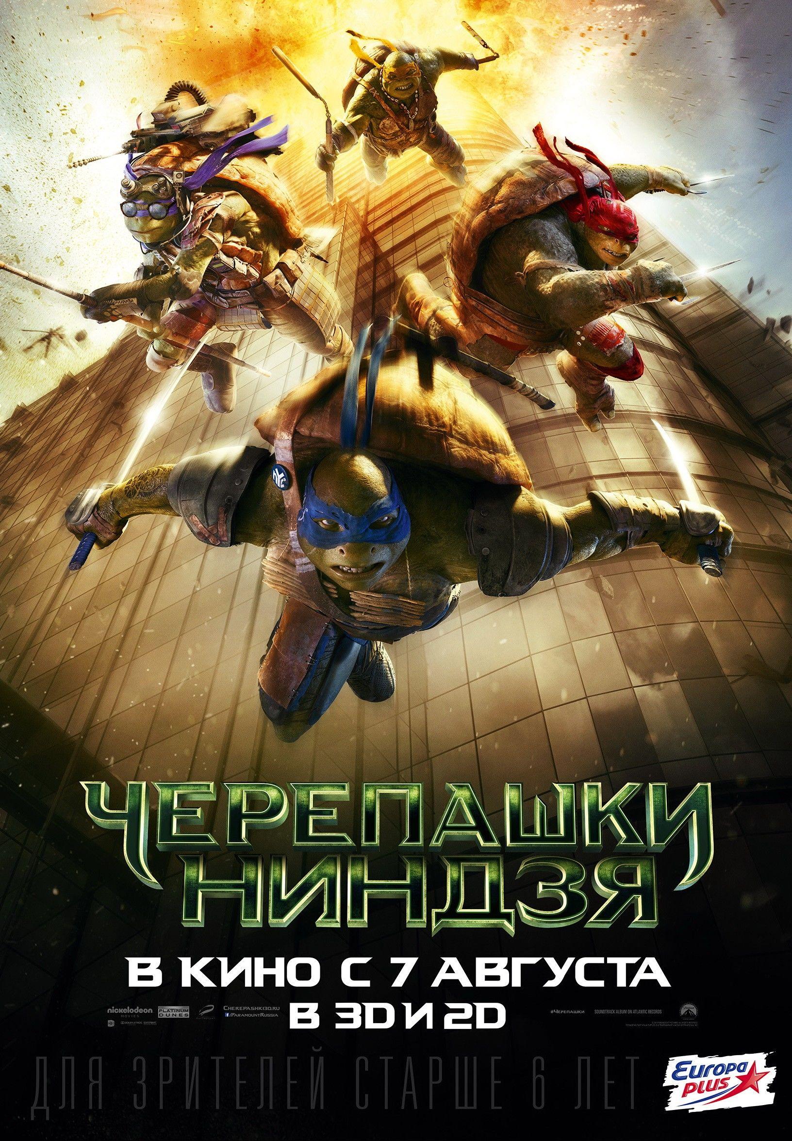 Черепашкининдзя 2 2016 в HD 1080 смотреть онлайн
