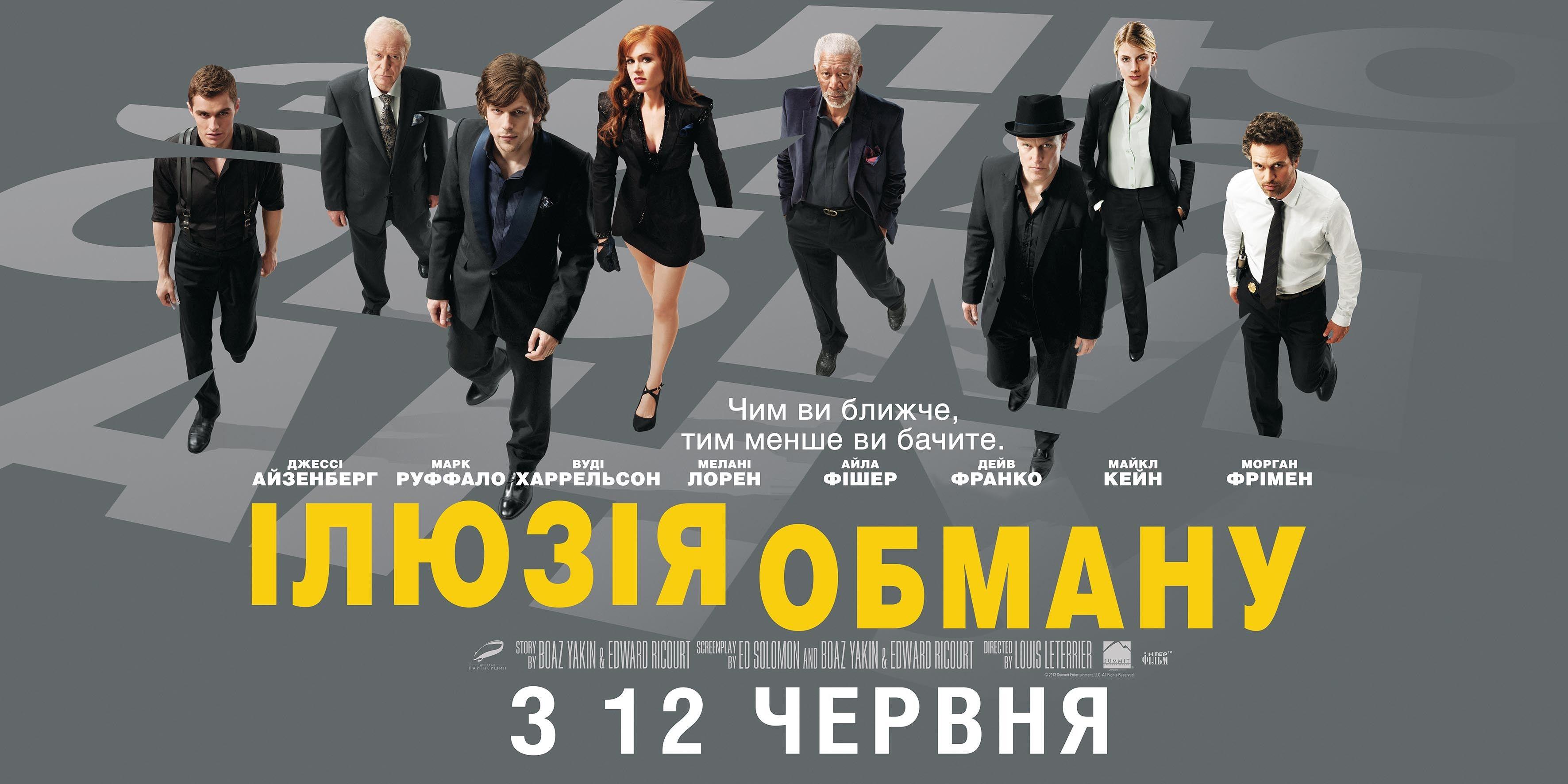 Фильм «Опасная Иллюзия» — 2013