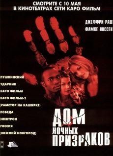 Дом ночных призраков 1999 - Андрей Гаврилов