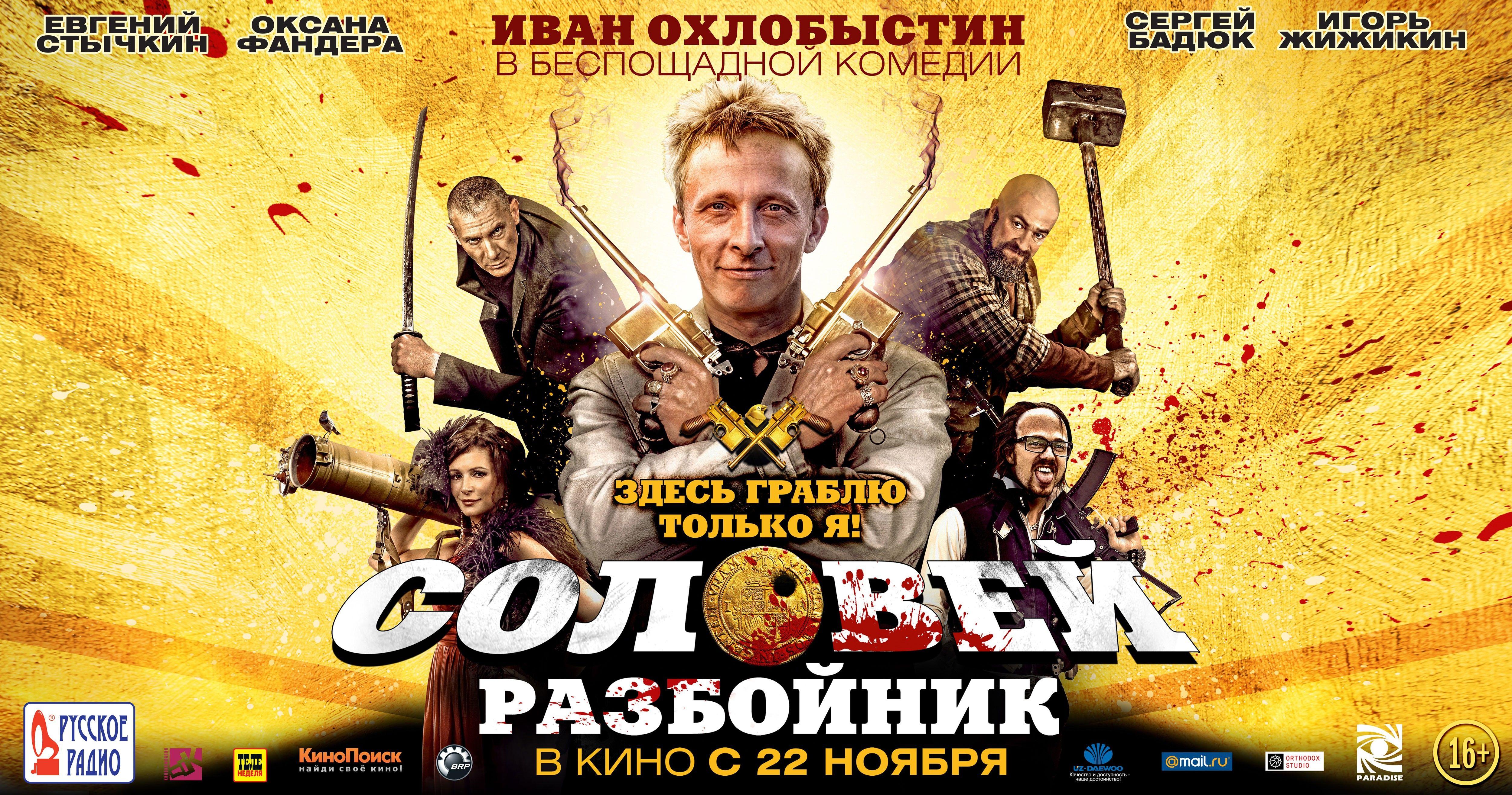 Русские постеры фильмов 4