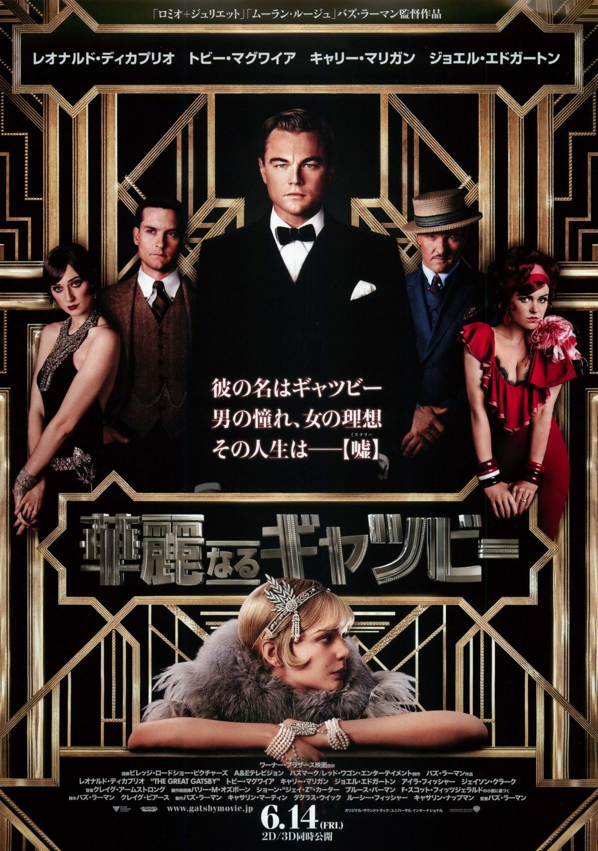 hope the great gatsby