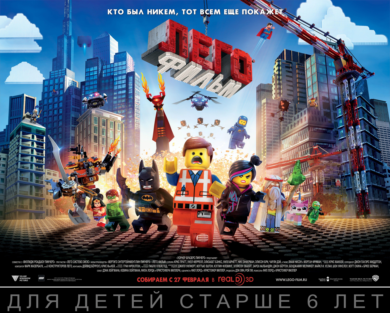«Смотреть Онлайн Лего Муви» — 2002