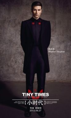 小時代(Tiny Times)03
