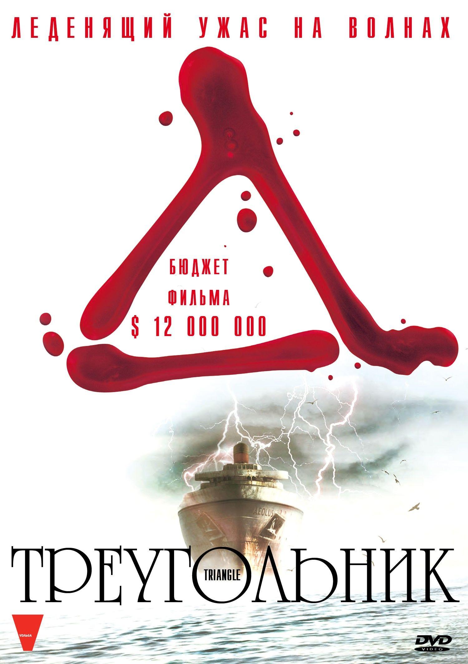 Синий треугольник русский перевод смотреть онлайн 23 фотография