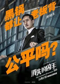 消失的兇手(The Vanished Murderer)poster