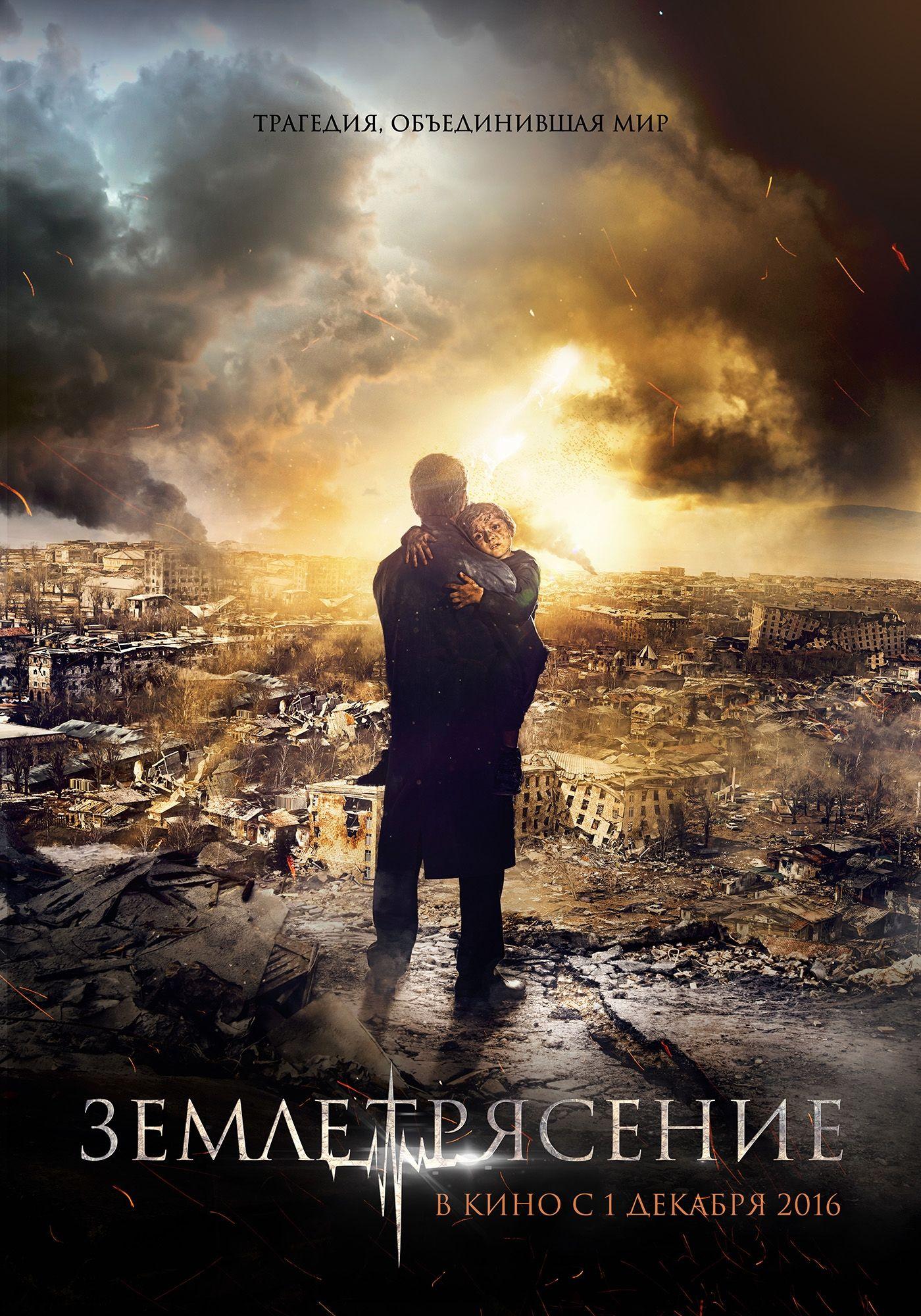 Фильм Землетрясение 2016 смотреть онлайн бесплатно в