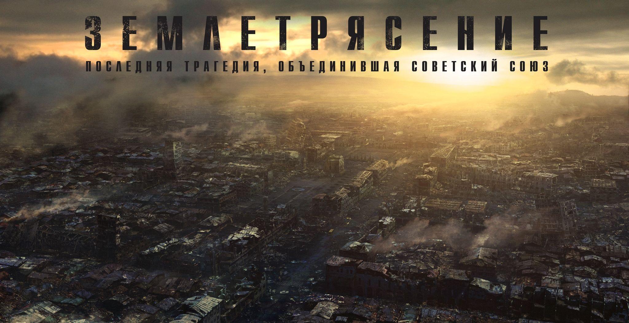 Землетрясение 2016 смотреть онлайн или скачать фильм