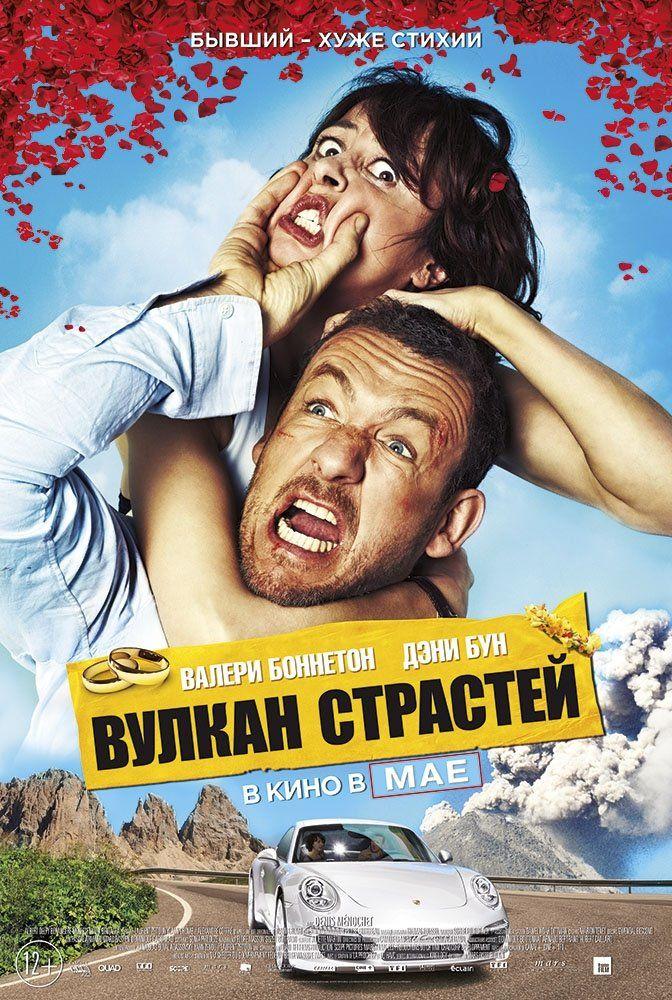 смотреть фильм онлайн бесплатно в хорошем вулкан