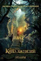 книга джунглей смотреть 2016 hd