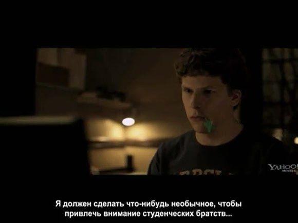 фильм социальная сеть трейлер