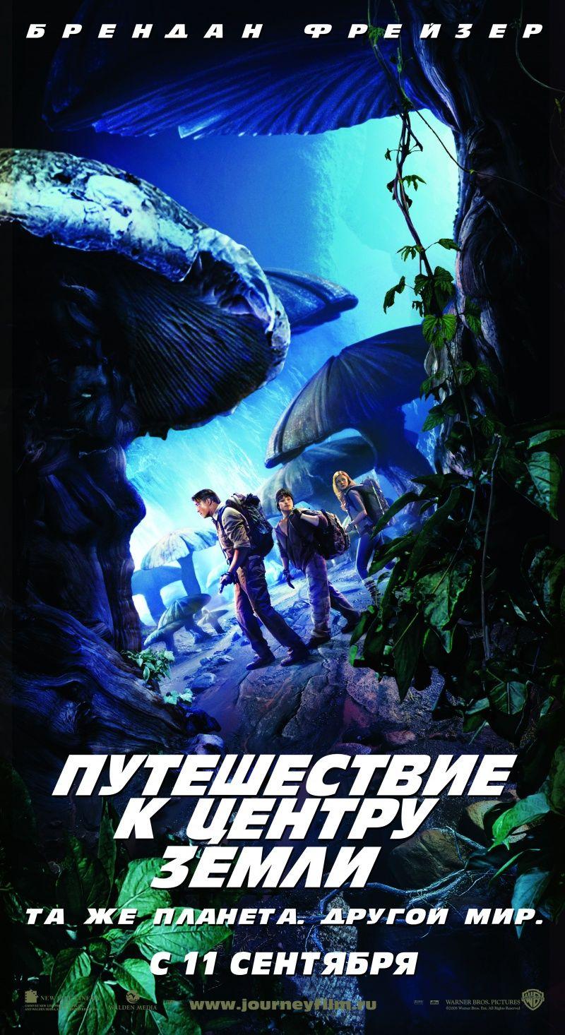 онлайн смотреть фильм путешествие к центру земли 2