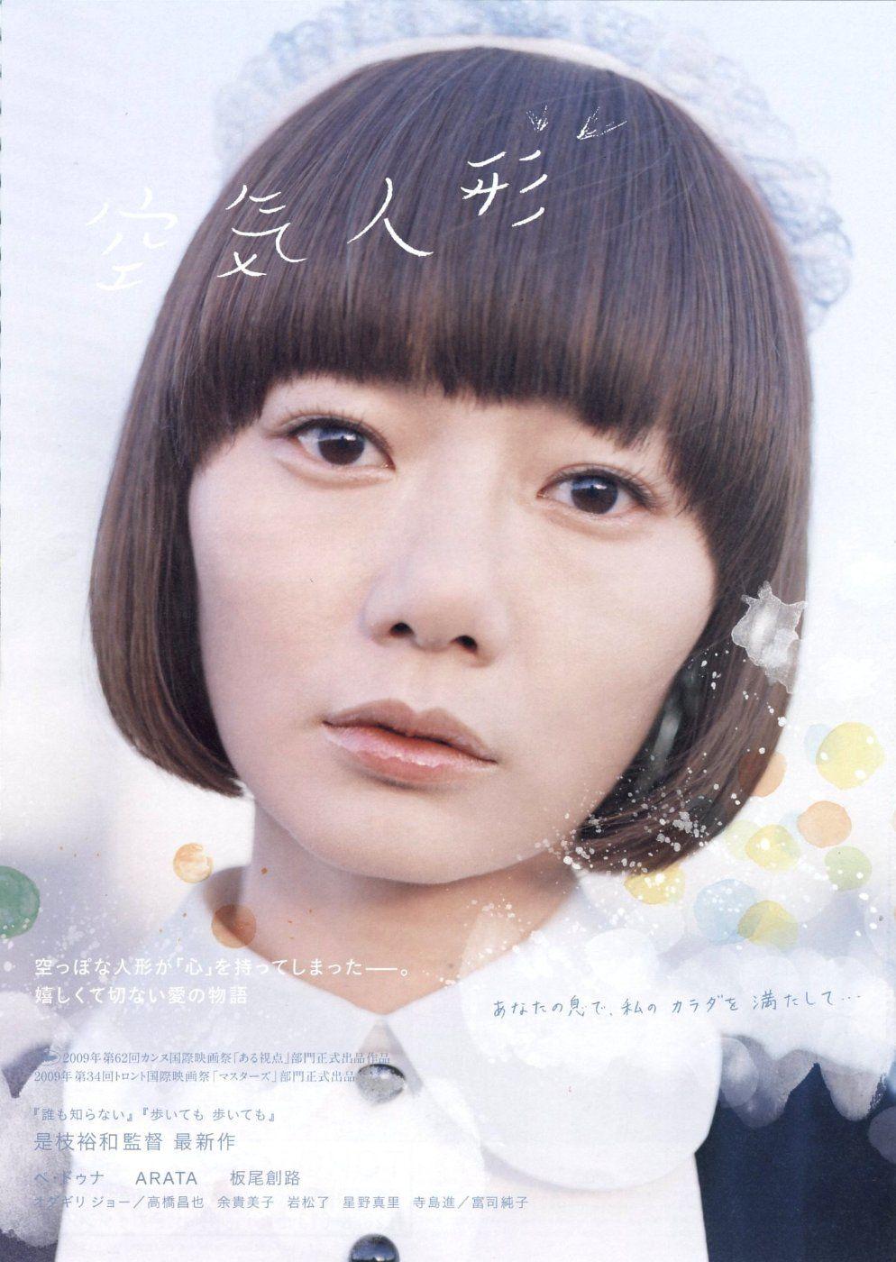 Японская надувная кукла 21 фотография