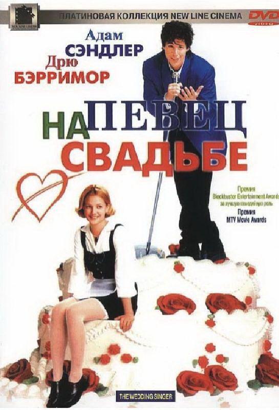 Певец на свадьбе 1998 - Андрей Гаврилов