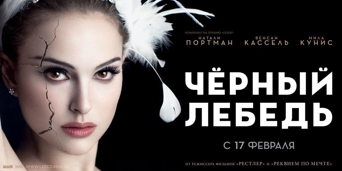 Натали Портман Черный Лебедь Смотреть
